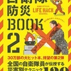 BOOK.「緊急事態にどう備えるか。自衛隊員が伝授する災害別テクニック『自衛隊防災BOOK2』」