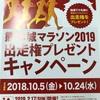 熊本城マラソン2019出走権プレゼントキャンペーン
