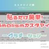 貼るだけ簡単!はてなブログのブログテーマ「Minimalism」カスタマイズ例:グラデーション