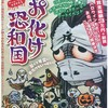 大阪■10/28(日)■お化け恐和国