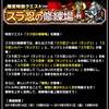 level.1480【クエスト】スラ忍の修練場6階、7階に挑戦!!