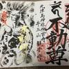 津島のアートな御朱印