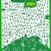 【ピクトさんといっしょ】ステージ15「SEKAI NO HAJIMARI」の攻略