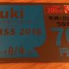 すき家の スキパス【Sukipass】期間中なら牛丼・カレーが70円引きの超お得なパスポート!!