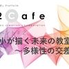 【イベント情報】192Cafe 公開イベント#2 私立小が描く未来の教室 ~多様性の交差点~(2019年5月18日)