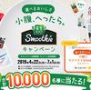 野菜生活100Smoothieキャンペーン合計10,000名に当たる!