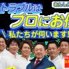水道救急センター 仙台支店(宮城)の詳細や口コミをまとめました!