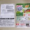 【20/08/31】ウエ・ルコ 除菌祭りキャンペーン【バーコ/はがき】