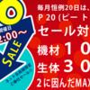 P20は明日開催です!【ペットバルーン・大阪府・中古引き取り(回収)・中古買取】
