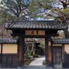 翠嵐ラグジュアリーホテル京都の特別プランがヤバイ!宿泊プラン特別価格の条件は?支払いは?