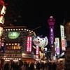「都会が嫌」だった?そんなことない。大阪はいいとこだ。