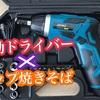 コスパ最強・便利な電動ドライバーで、簡単にカップ焼きそばを食べる【ZENKE電動ドライバーセットをレビュー】