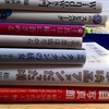 今日の積読7冊