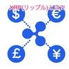【気になる!仮想通貨の種類】XRP/Ripple(リップル)
