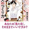 椰月美智子さんの「美人のつくりかた」を読みました。~たかが見た目、されど見た目。見た目をモチーフにした、4人の女性たちの日常の・人生の一コマをきりとったオムニバス。