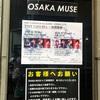 19.06.23 FEST VAINQUEUR HAL&HIRO ONEMAN LIVE 「FEST VAINCREA〜初期衝動〜」@大阪MUSE