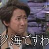 「大野くんのファンだから」【2018/06/09 嵐にしやがれ】