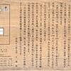 大徳(1)(土浦市)~つくば市とその周辺の風景写真案内(459)