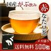 鼻炎持ち必見!お勧めのお茶『がぶ飲み赤刀豆茶』