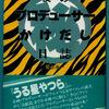 MAMORU OSHII book review [extra] A FLEDGING PRODUCER'S DIARY