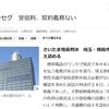 【地裁判決】携帯電話のワンセグ機能、NHKの受信料、契約義務なし