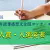第63回青少年読書感想文全国コンクール2018 入賞・入選者発表