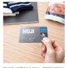 「MUJI Card」会員限定の500円分のポイントをいただきました!【無印良品】