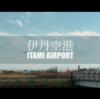 【大阪vlog】大阪国際空港(伊丹空港)を離着陸する旅客機のド迫力