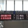 足利大藤まつり号 いわき駅・下館駅