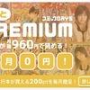 コミックDAYSに13誌購読の新プラン、もっとプレミアムが登場!(960円)