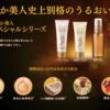米ぬか美人スペシャルセット!『日本酒』のスキンケア試してみませんか?