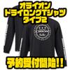 【EVERGREEN】快適な着心地のTシャツ「オライオンドライロングTシャツタイプ2」通販予約受付開始!
