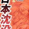 日本沈没<2006年公開版・1~3巻>