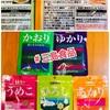 『 #三島食品 #ひろし #かおり #ゆかり #うめこ #あかり 』