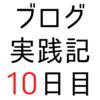 ファビコンのサイズや背景、デザインのポイント【ブログ実践記10日目】