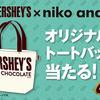 niko and プレゼントキャンペーン
