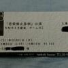 No.83 NMB48劇場 公演チケット(2017,8,7)