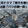 大河ドラマ「青天を衝け」第24話「パリの御一新」感想
