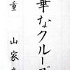 【ペンの光】2017年6月号「筆ペン部」の練習 ~完成~