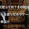 SCPとは?その解説と、それをモチーフとしたホラーゲームを6作品紹介