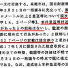 【埋立訴訟】次回は6月8日