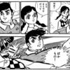 『サインはV!』神保史郎・望月あきら(講談社)