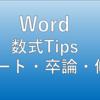 【Word】数式のTips(数式記入・数式番号・等号揃え・行列の行と列追加)