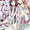 雪子先生『ふたりべや』2巻 幻冬舎コミックス 感想。