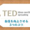 【TEDおすすめ】自信を向上させる3つのコツ