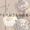 【今日の雑学】サーティーワンアイス、セブンティーンアイスの由来って?