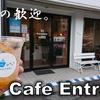 賢島のテイクアウト専門カフェ!「Cafe Entrada」の激うまサンドイッチ!