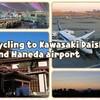 Cycling to Kawasaki Daishi and Haneda airport