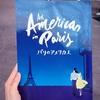 劇団四季 パリのアメリカ人 ウィールドン振付 鑑賞♪