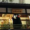 くまモン 京都祇園祭りに出没